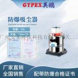 EXP1-55YP-15L大連氣動防爆吸塵器