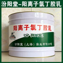 阳离子氯丁胶乳、涂膜坚韧、粘结力强、抗水渗透