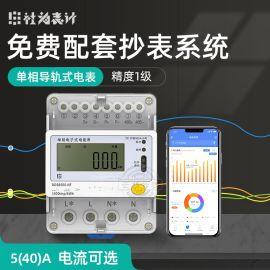 社为DDS8500-NF单相导轨式电表 电子式电能表
