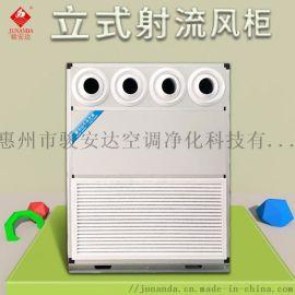 惠州中央空调立柜射流风口风柜