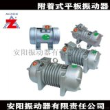 安陽振動器安振牌ZF150附着式混凝土平板式振動器