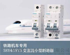 5SYCC11铁路专用微型断路器