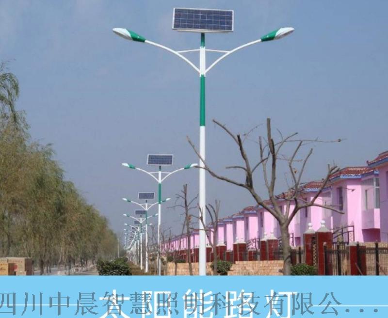 四川中晨戶外新農村鄉村太陽能路燈