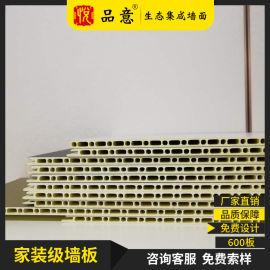 厂家直销竹木纤维集成墙板 600板家装板护墙板