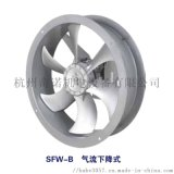 SFWF系列烤箱熱交換風機, 爐窯高溫風機