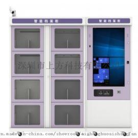 RFID智能档案柜SFR-DA02