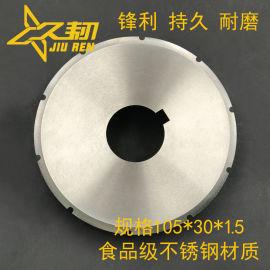 切丁机刀组圆刀片台湾切丝切丁圆刀105*32*1.5mm