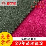 毛呢布料工厂生产时尚双面呢面料