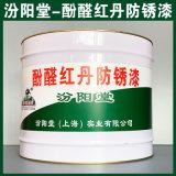 醛红丹防锈漆、生产销售、 醛红丹防锈漆、涂膜坚韧