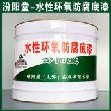 水性環氧防腐底漆、生產銷售、水性環氧防腐底漆
