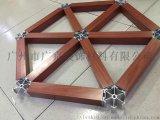 铝格栅天花吊顶/三角形木纹铝格栅