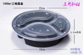 三格圆餐盒(838)