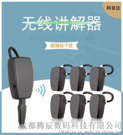 一對多語音講解器 無線語音講解器設備租賃