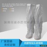 凌亦浩防静电工作鞋无尘短头套筒鞋lh-130-2