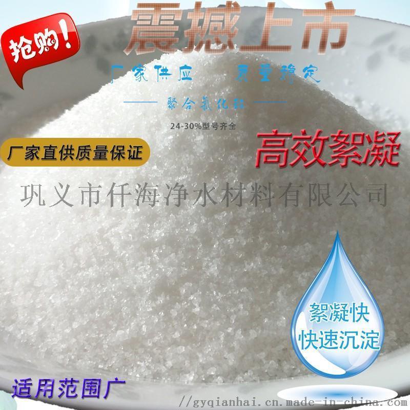 阴离子聚丙烯酰胺PAM优质服务_巩义仟海净水材料