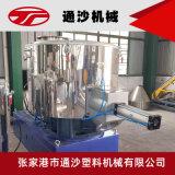 高速塑料搅拌机 pvc高混机