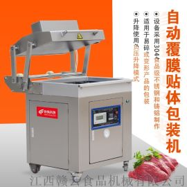 商用自动化贴体真空包装机牛肉海鲜包装机