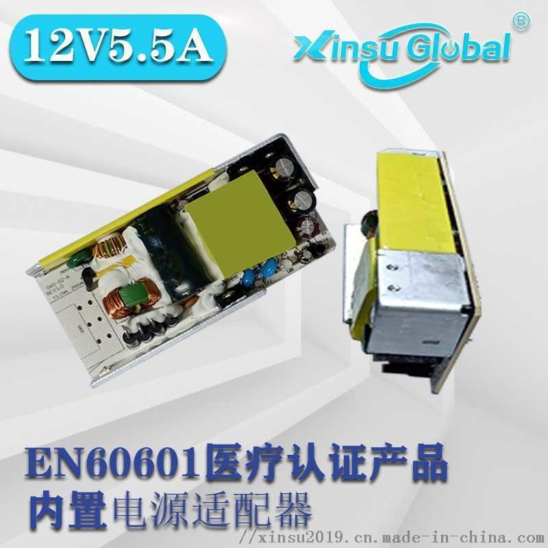 EN60601医疗认证12V5.5A医用电源适配器