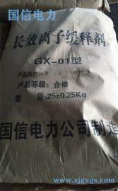 国信电力长效物理降阻剂,离子缓释剂专业生产