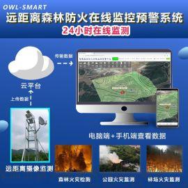 远距离森林防火在线监控预警系统