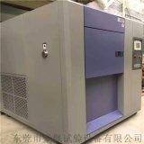 高低溫環境衝擊試驗箱