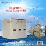 10kv鼠籠電機液態軟起動櫃  高壓水阻配電櫃廠家