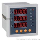 電力監控數碼多功能儀表