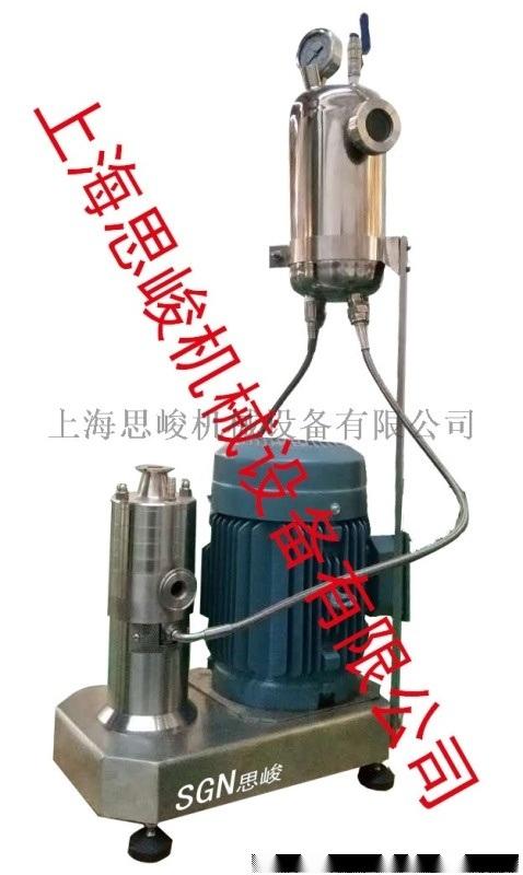 植脂末三级高剪切均质乳化机