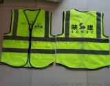 渭南工地反光馬甲安全帽18992812558