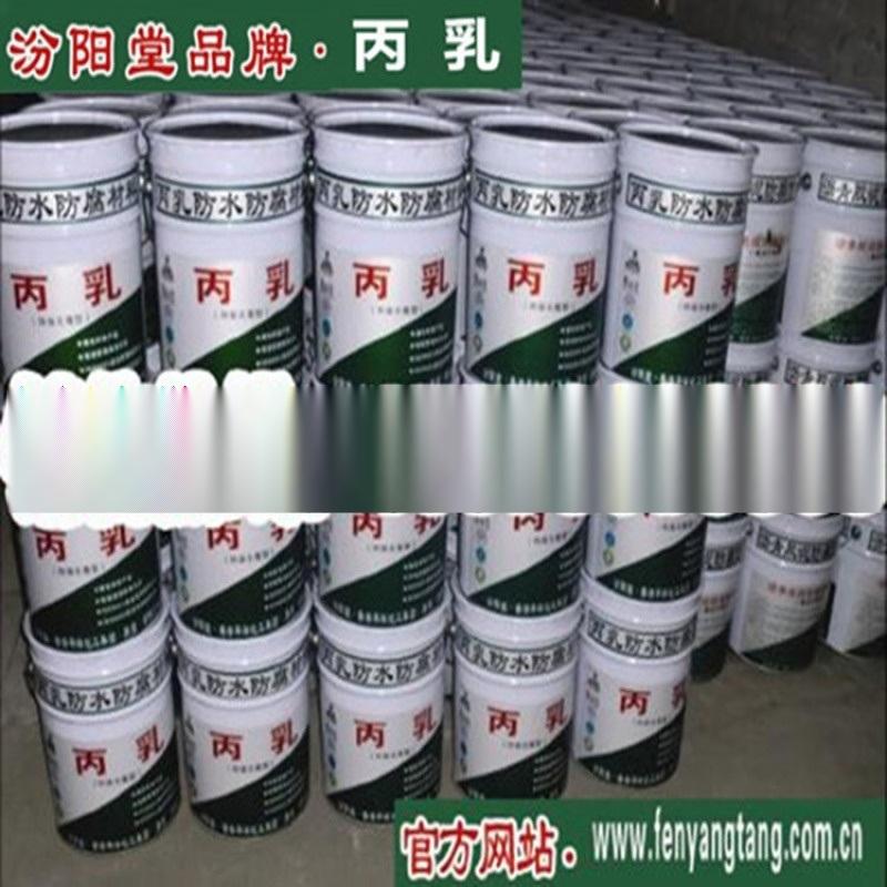 丙乳液、丙乳乳液廠家直銷、丙乳防水乳液廠價