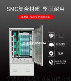 432芯光缆交接箱性能可靠