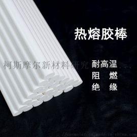 电子电器热熔胶 环保耐高温阻燃EVA乳白色热熔胶条
