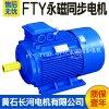 永磁同步电机 FTY1100-4 三相永磁电机