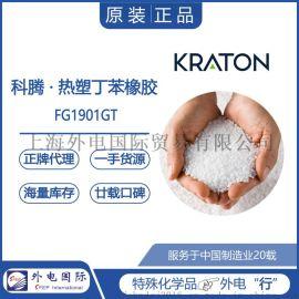 美国科腾弹性聚合物FG1901 热塑橡胶原料