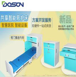 东莞-中立智能-共享陪护床-医院折叠床