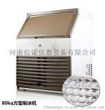 山东餐饮制冰机,105kg105公斤方型制冰机厂家
