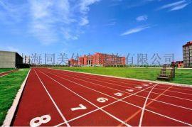 乐清400米塑胶跑道预制式塑胶跑道,彩色塑胶场地