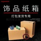 飾品紙箱-環藝包裝紙箱廠供應水果紙箱電商紙箱飛機盒