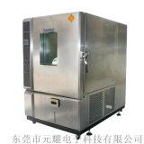 恒温恒湿箱YTH 广东恒温箱 恒温恒湿冲击试验箱