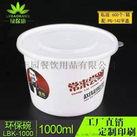 一次性餐盒厂家/深圳丰园/LBK-1000打包碗