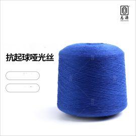 志源纺织 春夏新品24支30支抗起球哑光丝 柔软光滑透气性好现货