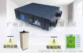 广州全热交换新风机 新风系统 广州风机厂家