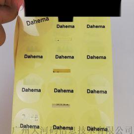 条码打印加工 条形码代打印 打印不干胶贴