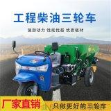 三轮车圆盘式撒肥机 干湿粪抛洒车自走式农用撒肥机