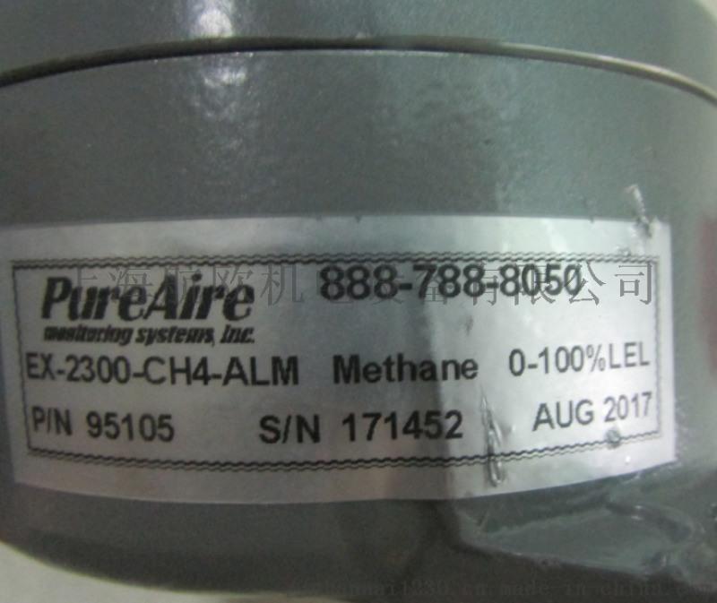 PureAire控制器