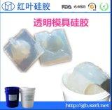 高品質透明模具矽膠 環保透明模具矽膠
