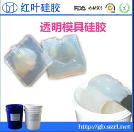 高品质透明模具硅胶 环保透明模具硅胶
