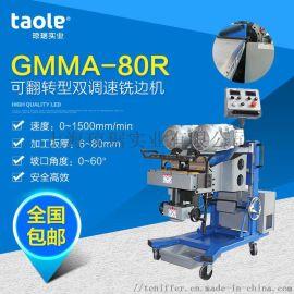 钢板坡口机GMMA-80R型自动平板铣边机