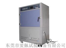 UV老化试验机/ 紫外线