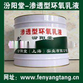 渗透型环氧乳液、良好的防水性、耐化学腐蚀性能